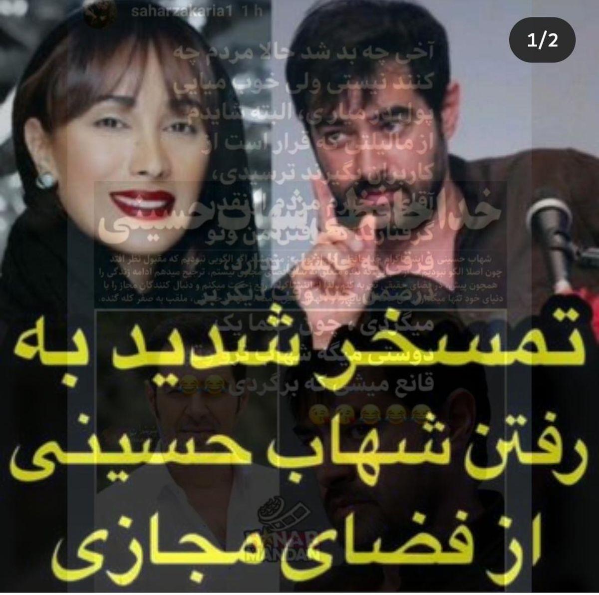 توهین سحر زکریا به شهاب حسینی / جنجال جدید خانم بازیگر + فیلم