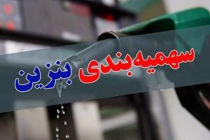 طرح جدید سهمیه بندی بنزین به کجا رسید ؟
