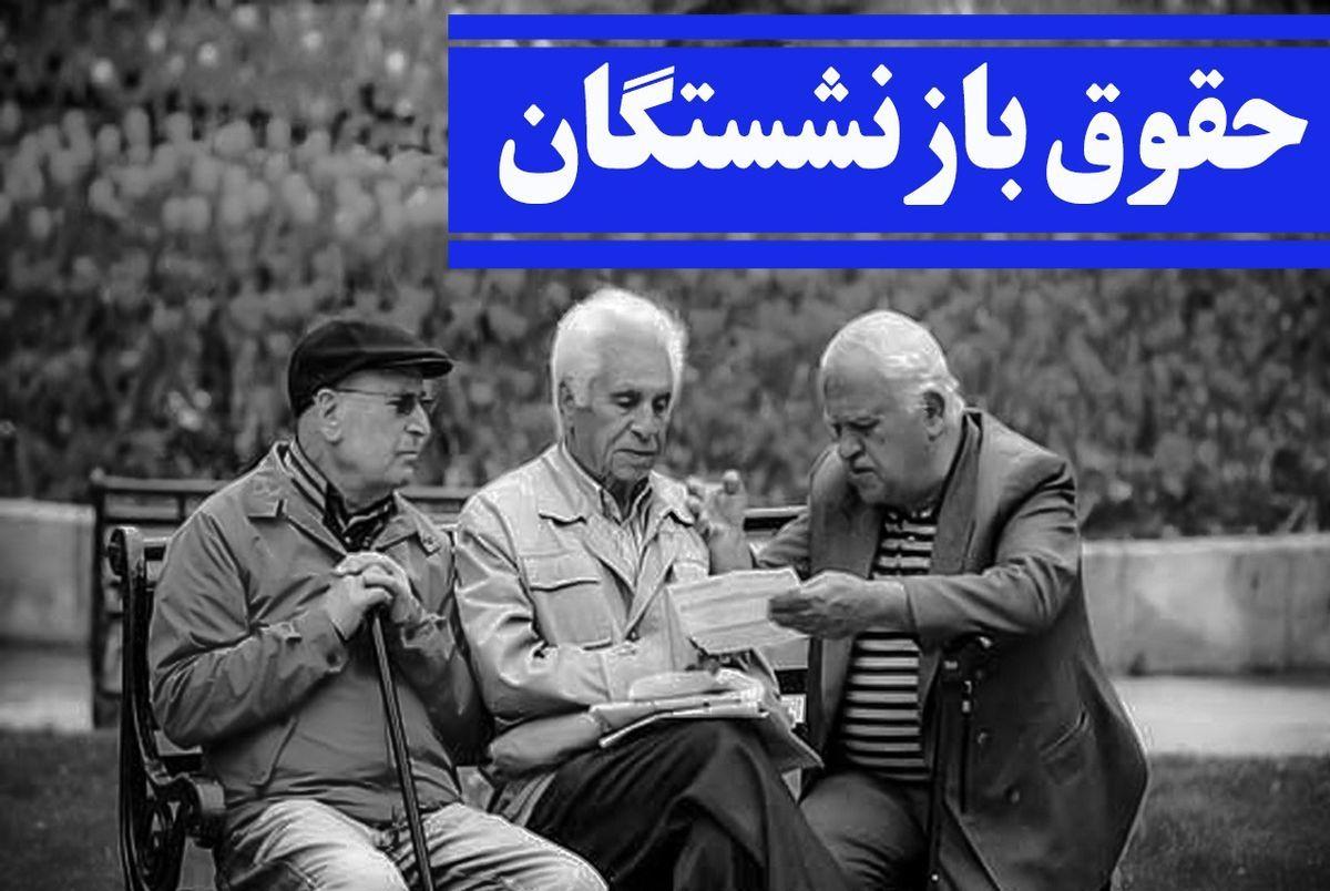خبر خوب برای بازنشستگان در سال جدید / متناسب سازی حقوق بازنشستگان نهایی شد + عکس