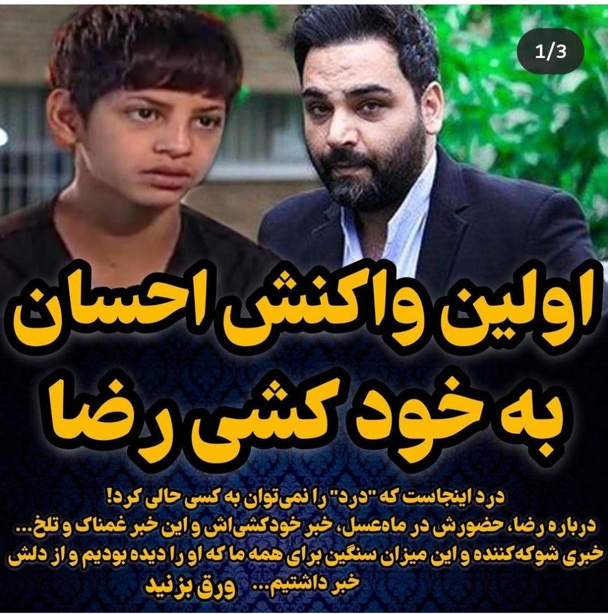 واکنش معنادار و تند احسان علیخانی به خودکشی مهمان ماه عسل + فیلم و عکس