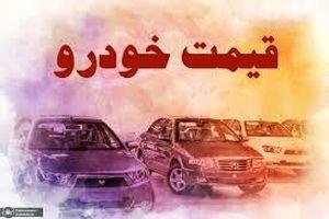 قیمت خودرو در بازار دوشنبه | 18 اسفند